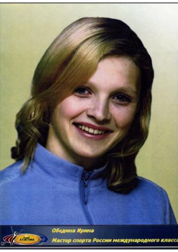 Ирина Обедина МСМК, участница Олимпийских игр в Пекине 2008 году, серебряный призер чемпионата мира и чемпионата Европы среди юниоров, неоднократный победитель всероссийских и международных соревнований.