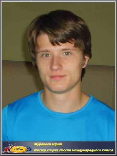 Журавлев Юрий МСМК, бронзовый призер чемпионата Европы среди юниоров, неоднократный победитель всероссийских и международных соревнований.